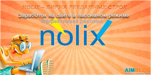 Nolix – биржа рекламных строк