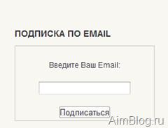 подписка по email
