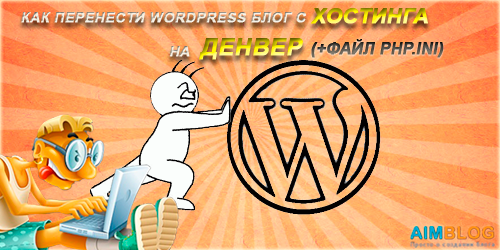 Как перенести WordPress блог (сайт) с хостинга на Денвер