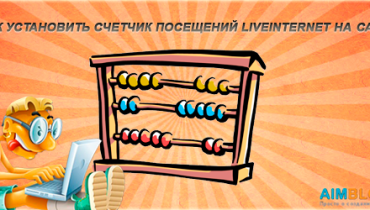 Как установить счетчик посещений liveinternet (счетчик Li) на сайт