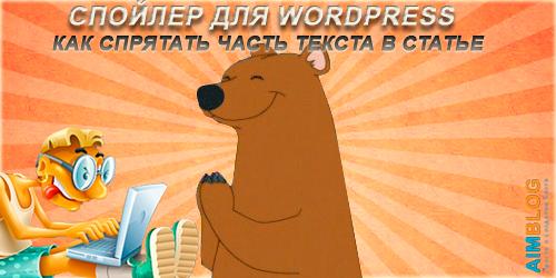 как сделать спойлер в WordPress