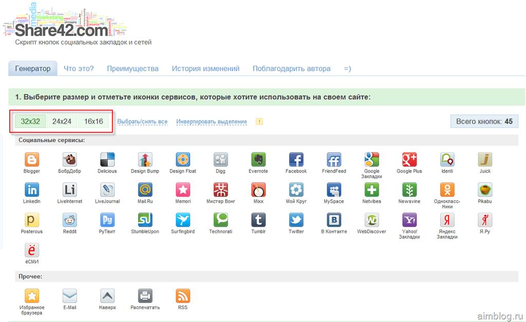 Кнопки социальных сетей Google +1, Facebook