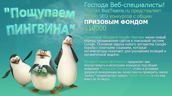 пощупаем пингвина