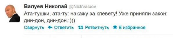 твиттер валуев