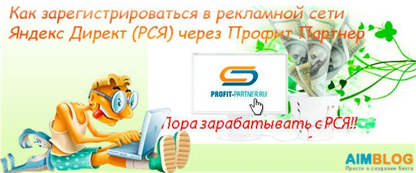 Как зарегистрироваться в рекламной сети Яндекс Директ (РСЯ) через Профит Партнер