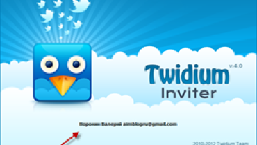 Twidium-Inviter-licenziia_thumb.png