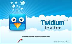 Twidium Inviter лицензия