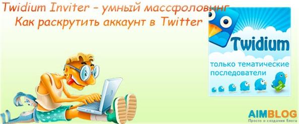 Twidium Inviter умный массфоловинг Как раскрутить аккаунт в Twitter