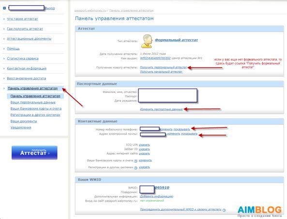 как получить формальный аттестат в Webmoney (Вебмани)