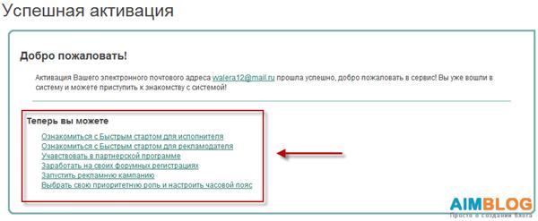 регистрация на форумке