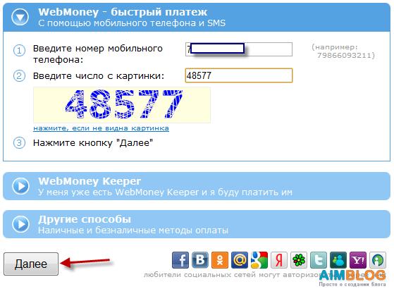Вывести вебмани на карту сбербанка