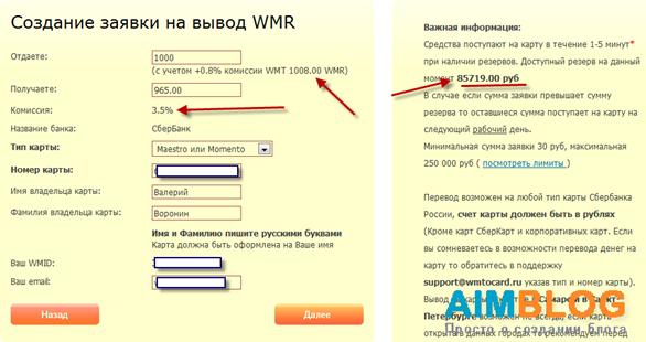вывод вебмани на карту сбербанка моментум