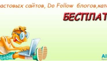 Baza-trastovykh-saitov-BESPLATNO_thumb.jpg