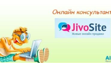 JivoSite.jpg