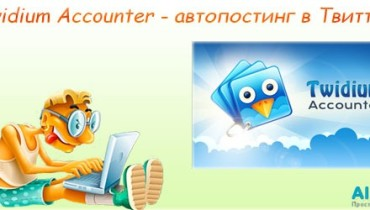 Twidium-Accounter_thumb.jpg