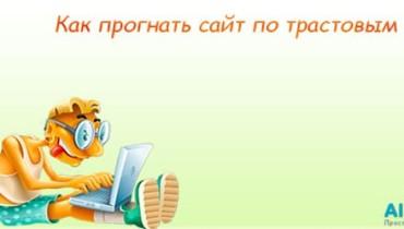 kak-prognat-sait-po-trastovym-bazam_thumb.jpg