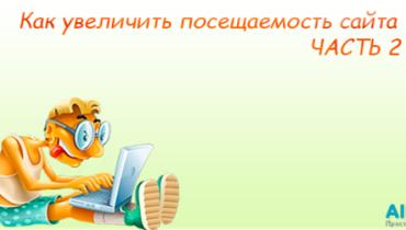 Kak-uvelichit-poseshchaemost-saita_thumb.png
