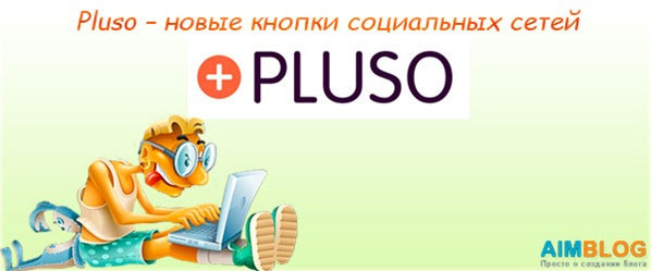 Pluso социальные кнопки для сайта