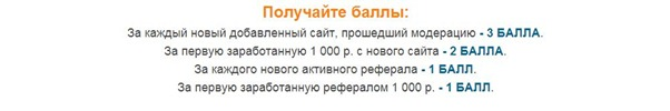 акция Profit-Partner