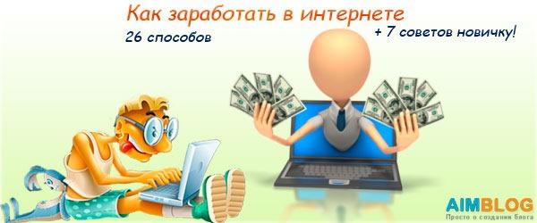 Реклама заработать интернет счетчики яндекс директ