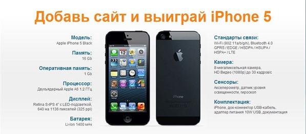 Айфон от Profit-Partner