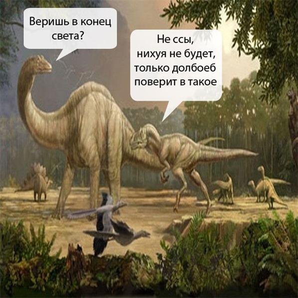 динозавры-удалённое-486479