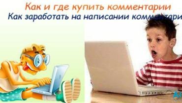 Kak-kupit-kommentarii_thumb.jpg
