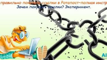 Kak-pravilno-pokupat-ssylki-v-Rotapost-Rotapost_thumb.jpg