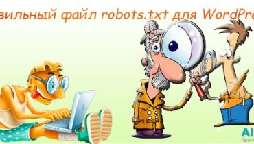 Pravilnyi-fail-robots-txt-dlia-WordPress.jpg