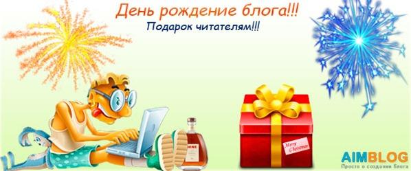 подарок читателям