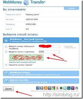 Webmoney на банковскую карту