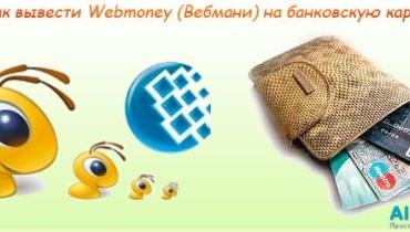 kak-vyvesti-Webmoney-Vebmani-na-bankovskuiu-kartu.jpg