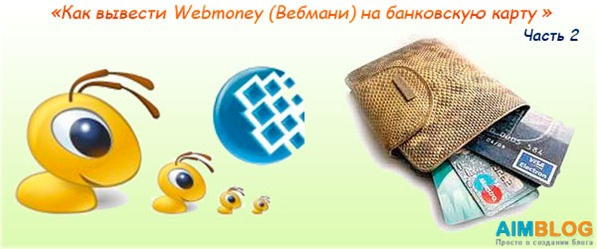 как вывести Webmoney (Вебмани) на банковскую карту