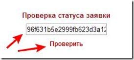 проверить статус заявки на wmr2card