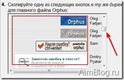 Orphus-баннер
