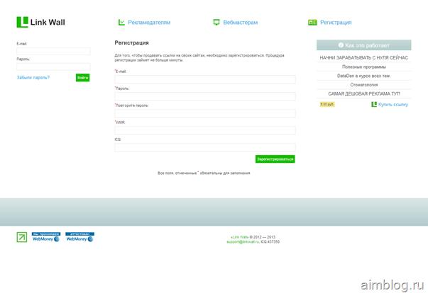 регистрация на Link Wall