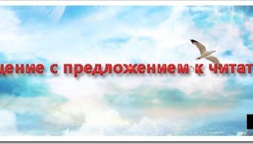 Obrashchenie-s-predlozheniem-k-chitateliam_thumb.jpg