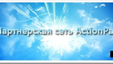 Partnerskaia-set-ActionPay_thumb.jpg