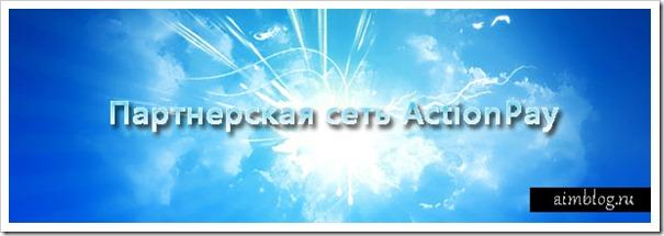 Партнерская сеть ActionPay