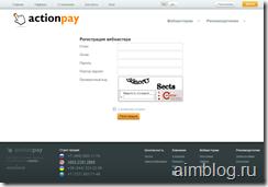 Регистрация в ActionPay