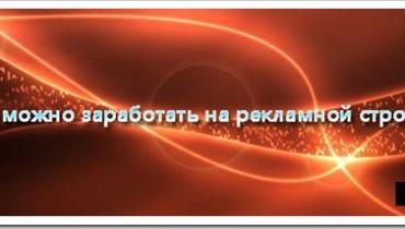 Skolko-mozhno-zarabotat-na-reclamnoi-strochke-Nolix-otzyv_thumb.jpg