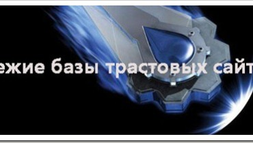 Svezhie-bazy-trastovykh-saitov-2013_thumb.jpg