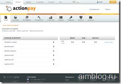 личный кабинет ActionPay