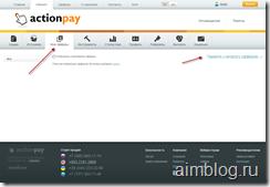 офферы ActionPay
