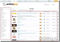выбираем офферы в ActionPay