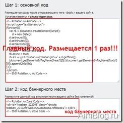Rotaban код размещения баннерного места на сайте