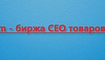 Seodrom – биржа СЕО товаров и услуг