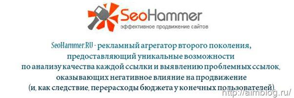 Seohammer