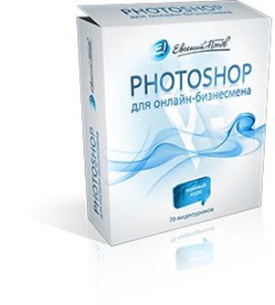 photoshopBox