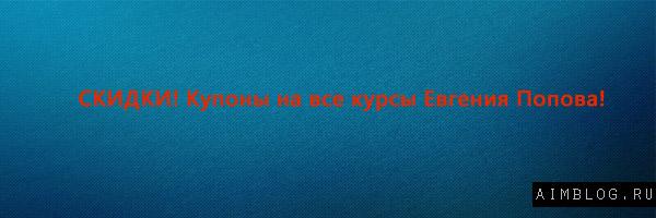 СКИДКИ - Купоны на все курсы Евгения Попова